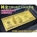 純金/100ドル札/風水/インテリア/置物