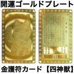 財布に入れて金運アップ!招き猫「開運ゴールドプレート」金護符ゴールドカード
