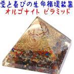 オルゴナイト ピラミット/水晶のマカバスター【愛と喜びの生命循環装置】