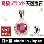 7万円税別→90%OFF ルビー No.1モデル/天然宝石/ペンダ
