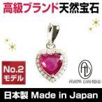 7万円税別→90%OFF ルビー No.2モデル≪ハート型≫/天然