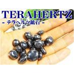 テラヘルツ鉱石さざれ グラム売り /テラヘルツタンブル 次世代健康グッズ