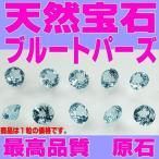 天然宝石ブルートパーズ ルース 原石★高品質★ラウンドカット/写真同等クラスの商品をお届けします