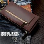 VACHERON HEARTS ヴァセロンハーツ L字ラウンドファスナー 長財布 メンズ VH-0120