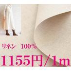 リネン生地 ライト系生成り■幅137cm■1m単価924円 中厚