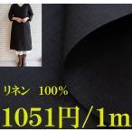 リネン生地 ブラック■幅137cm■1m単価866円 中厚
