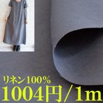 リネン生地 ブルーグレー■幅137cm■1m単価866円 中厚