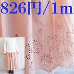 サーモンピンクEタイプ◆裾レース刺繍◆コットン100%生地幅145cm◆1m757円