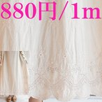 ベージュCタイプ◆裾レース刺繍◆コットン100%生地幅145cm◆1m812円
