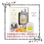 日本製 消臭剤入り カークリップ 木と果 ラベンダー&オレンジ 約1ヶ月用 天然精油100% フローラル リラックス エッセンシャルオイル 自然