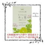 日本製 消臭剤入り カークリップ 木と果 ゼラニウム&ベルガモット 付け替え用 約1ヶ月用 天然精油100% フローラル リラックス エッセンシャルオイル 自然