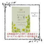 日本製 消臭剤入り カークリップ 木と果 リツェアクベバ&カモミール 付け替え用 約1ヶ月用 天然精油100% フローラル リラックス エッセンシャルオイル 自然