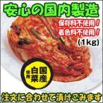 白菜キムチ 国内製造 1kg 第2回全国キムチグランプリ金賞(冷蔵)