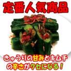 きゅうりキムチ(オイキムチ) 500g 冷蔵