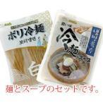 冷麺セット ボリ冷麺(白)&ボリ冷麺スープ濃い味