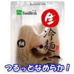 FoodResh 生冷麺 黒(細麺)