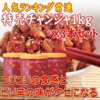 チャンジャ 特売 1kg: (冷凍) ×3本セット