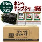 韓国のり ホンヘ サンブザ お弁当用海苔 1BOX(72パック入り)