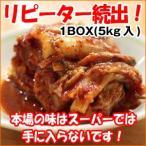 白菜キムチ業務用 5kg(冷蔵)