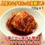 白菜キムチ業務用700g(冷蔵)【半熟成】