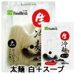 FoodResh 生冷麺セット 『冷麺 白(太麺)10個+スープ10個』