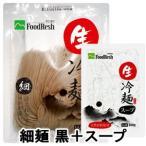 FoodResh 生冷麺セット 『冷麺 黒(細麺)10個+スープ10個』
