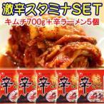 激辛スタミナセット(業務用白菜キムチ700g・辛ラーメン5個) 【冷蔵】