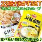 スタミナおかずセット(M&Nキムチ餃子450g・オトギ牛コムタンスープ500g) 【冷蔵】