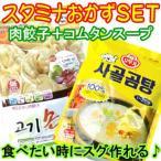 スタミナおかずセット(M&N肉餃子450g・オトギ牛コムタンスープ500g) 【冷蔵】
