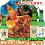 韓国焼酎飲み比べセット (チャミスル・ジョウンデー・チョウムチョロム・キムチSET:A) 【冷蔵】