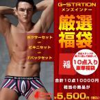 10枚セット送料無料G-Station下着福袋メンズインナーパンツメンズ男性アジアンクローゼット
