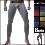 G-Station/ジーステーション 8カラー無地タイツ マキシマム3D立体ポーチ ストレッチコットン タイツ メンズ メンズファッション