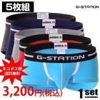 Yahoo!ASIANCLOSETボクサーパンツ5枚セット 下着 ボクサーパンツ ジーステーション G-Station メンズ メンズインナー パンツ 男性 ローライズ お任せ5枚セット