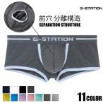 G-Station/ジーステーション マキシマム3D立体ポーチ 綿コーマ こだわりストレッチコットン ボクサーパンツ メンズボクサー 男性下着