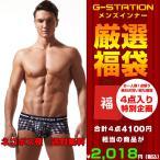 【4枚セット】G-Station/ジーステーション 2018年 NEW YEAR福袋 2018円で4枚セット♪ ボクサーパンツ 男性下着 ボクサー
