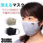 布マスク 一か月分 洗える ファッションマスク 3枚セット 不織布フィルター30枚付き G-Station/ジーステーション ほこり除け 布マスク 男女兼用