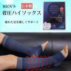 紳士 着圧ソックス 男性用ソックス ハイソックス おやすみ用 国産 日本製 ふくらはぎ むくみ対策 段階サポート