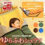 寝袋・シュラフ 【ゆらふわシュラフ】 センタージップのマミー型シュラフ♪暖かい♪センターチャックで開閉ラクチン♪ドローコードで楽々調節できる寝袋