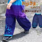子供服 キッズ バルーンパンツ ロングパンツ エスニック ネパール ダンス【ネコポス不可】★