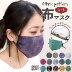 マスク 洗える おしゃれ レディース メンズ ユニセックス SPTエスニックパターン立体布マスク【8枚までネコポスOK】