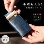 カードケース スライド式 スキミング防止 メンズ レディース PU レザー アルミ ミニ財布 マネークリップ 小銭入れ