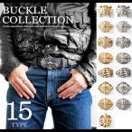 バックル ベルト 金具 メタルバックル 選べる15種類 クロス スカル 百合の紋章 アラベスク ゴールド シルバー レザーベルト