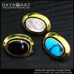 コンチョ ブラス 真鍮 ネジ式 パーツ ボタン カスタム 天然石 楕円シンプル 丸型