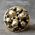 コンチョ ブラス 真鍮 ネジ式 パーツ ボタン カスタム スカルヘッド 髑髏 デザインコンチョ ゴールド