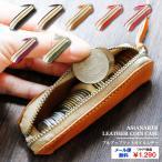 コインケース 小銭入れ レザー 本革 縦型 イタリアンレザー コンパクト シンプル 高級感 プレゼント