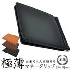 マネークリップ 本革 スムースレザー 超薄型 マネークリップ財布 スリムウォレット
