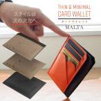 財布 ミニ財布 本革 カードケース レザー 極小 ミニマリスト スマートウォレット 薄型 薄い 小さい ウォレットイン