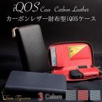 IQOSケース アイコスケース カバー レザー 本革 牛革 カーボンレザー ラウンドファスナー ウォレット型 財布型