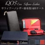 IQOSケース アイコスケース カバー レザー 本革 牛革 サフィアーノレザー ラウンドファスナー ウォレット型 財布型