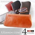 メガネケース レザー 本革 眼鏡ケース めがねケース 眼鏡入れ メガネカバー スムースレザー シンプルデザイン